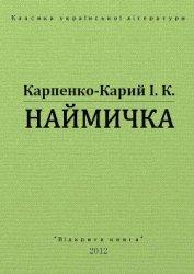 Наймичка - Карпенко-Карий Иван Карпович