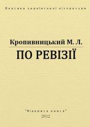 По ревізії - Кропивницький Марко Лукич