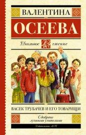 Васек Трубачев и его товарищи (илл. Г. Фитингофа)