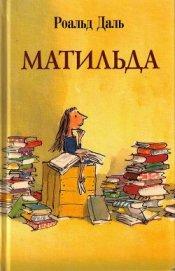 Матильда (др. перевод)