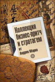 Книга Коллекция бизнес-притч и стратагем от Андрея Мэрко - Автор Мэрко Андрей