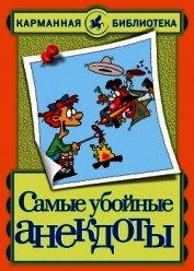 Книга Самые убойные анекдоты - Автор Белов Николай Владимирович