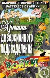 Хроники диверсионного подразделения (СИ) - Артамонов Вадим