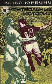 Книга Футбольные истории - Автор Юрбини Макс