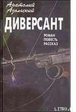 ВМБ - Азольский Анатолий