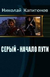 Начало пути (СИ) - Капитонов Николай
