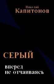 Вперед, не отчаиваясь (СИ) - Капитонов Николай