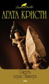 Большая четверка. Смерть лорда Эджвера. Убийство в Месопотамии - Кристи Агата