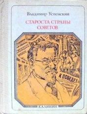 Староста страны Советов: Калинин. Страницы жизни