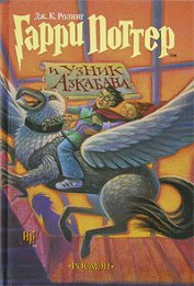 Гарри Поттер и узник Азкабана (с илл. из фильма)
