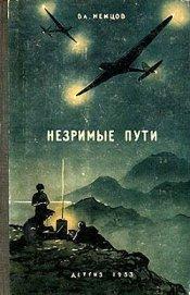 Незримые пути - Немцов Владимир