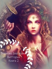 Виттория. Книга 2 (СИ) - Верхова Екатерина Сергеевна