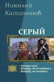 Серый. Трилогия (СИ) - Капитонов Николай