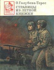 Страницы из летной книжки - Голубева-Терес Ольга Тимофеевна