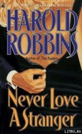"""Никогда не люби незнакомца - Роббинс Гарольд """"Френсис Кейн"""""""