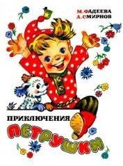 Приключения Петрушки (илл. Л.Владимирского)