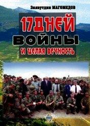17 дней войны и целая вечность - Магомедов Зиявутдин Наметович
