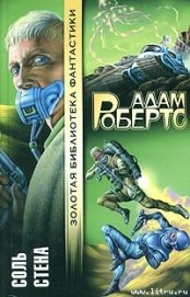 Соль - Робертс Адам