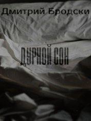 Дурной Сон (СИ)