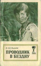 Проводник в бездну - Большак Василий Григорьевич