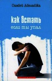 Книга Как встать если ты упал - Автор Аделаджа Садней