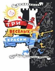 Три весёлых краски (илл. автора) - Смольников Юрий Вячеславович