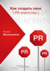 Как создать свое PR-агентство, или Абсолютная власть по-русски?