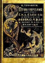 Приключения доктора Скальпеля и фабзавука Николки в мире малых величин (худ. Львов)