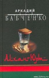 Алхан-Юрт - Бабченко Аркадий
