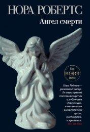 Возмездие (Ангел смерти, Наперегонки со смертью) - Робертс Нора