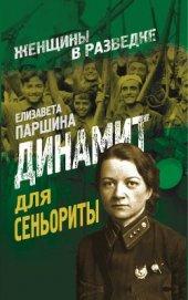 Разведка без мифов - Паршина Елизавета Александровна