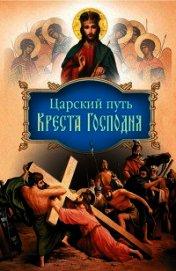 Книга Царский путь Креста Господня, вводящий в жизнь вечную - Автор Святитель (Тобольский) Иоанн