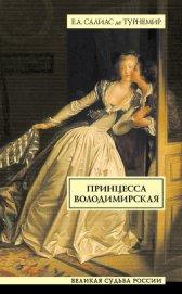 Принцесса Володимирская - Салиас-де-Турнемир Евгений Андреевич