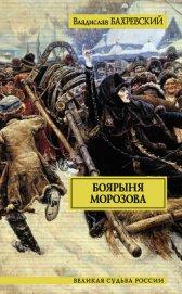 Боярыня Морозова - Бахревский Владислав Анатольевич