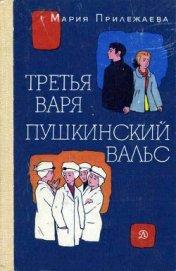 Третья Варя - Прилежаева Мария Павловна