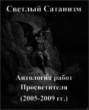 Светлый Сатанизм: антология работ Просветителя (2005-2009 гг) (СИ)
