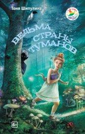 Книга Ведьма Страны Туманов - Автор Шипулина Тоня