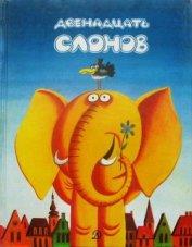 Книга Двенадцать слонов - Автор Ршумович Любивое