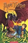 Серия книг Гаррі Поттер