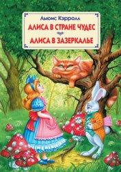 Алиса в Зазеркалье (с цветными иллюстрациями)