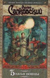 Божьи воины. Трилогия