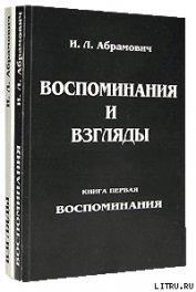 Книга Книга воспоминаний - Автор Абрамович Исай Львович