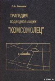 Книга Трагедия подводной лодки «Комсомолец» - Автор Романов Дмитрий Андреевич