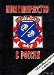 Мошенничество в России - Романов Сергей