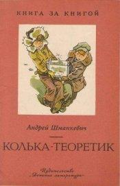 Колька-теоретик - Шманкевич Андрей Павлович