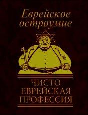 Книга Еврейское остроумие. Чисто еврейская профессия - Автор Белочкина Юлия Вадимовна