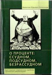 О проценте ссудном, подсудном, безрассудном. Хрестоматия современных проблем «денежной цивилизации»