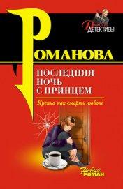Последняя ночь с принцем - Романова Галина Владимировна