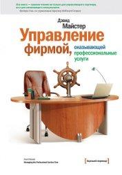 Управление фирмой, оказывающей профессиональные услуги - Иванов Михаил