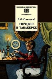 Книга Городок в табакерке (рис. М. Горшмана) - Автор Одоевский Владимир Федорович